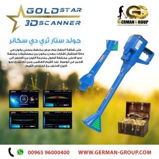 جولد ستار سكانر احدث اجهزة كشف الذهب فى الكويت