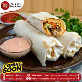 افتتاح سلسلة مطاعم بلوك 427 بالكويت