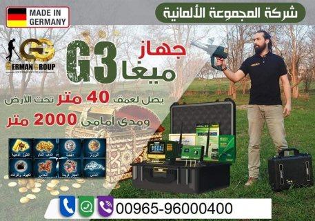 للبحث عن الذهب والمعادن مع جهاز ميجا جي3 فى الكويت