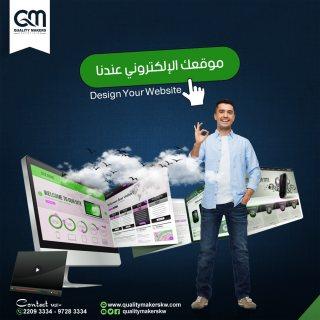 افضل شركة تصميم مواقع في الكويت | شركة  كواليتي ميكرز - 96597283334+