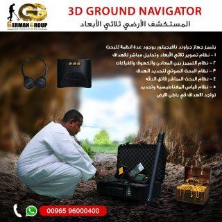 جهاز جراوند نافيجيتور الالمانى فى الكويت لكشف الذهب