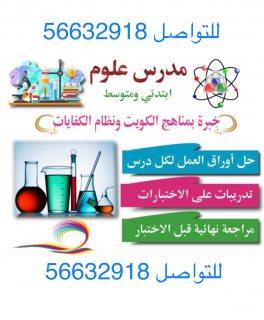 معلم علوم للمرحلة المتوسطة خبرة بمناهج الكويت