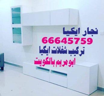 نجار الكويت تركيب اثاث ايكيا بومريم 66645759 خدمه 24 ساعه