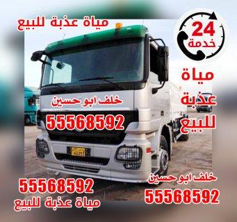 تنكر ماء تنكر مياة خدمة 24 ساعة الكويت تنكر 55568592 ابو حسين