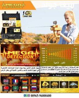 للكشف عن الذهب والكنوز الذهبية جهاز ميجا جولد | فى الكويت