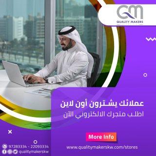 بيع منتجاتك وخدماتك عبر الانترنت | تصميم متجر الكتروني - 96597283334+