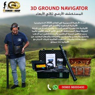 جهاز جراوند نافيجيتور | افضل اجهزة كشف الذهب فى الكويت