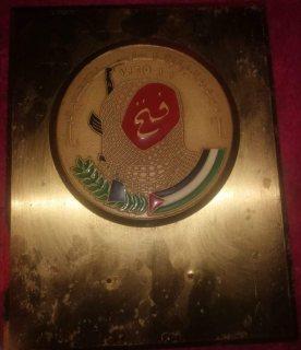 درع قديم عام 1965 لحركة فتح مطلي بالذهب وزن كيلو وشوي تقريبا طوله 50 سانتي للبيع