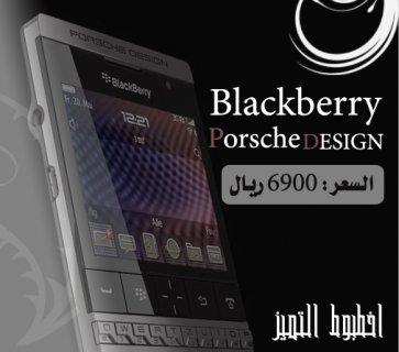 بلاك بيري بورش ديزاين P9981 (PIN الخاص) BBM دردشة 24HRS: 22D7A5A
