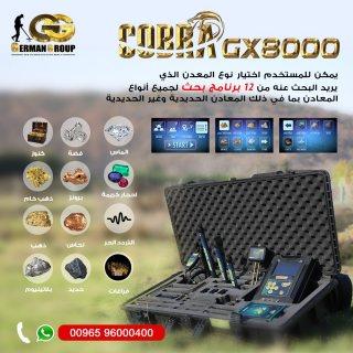 اجهزة كشف الذهب والكنوز كوبرا جي اكس 8000 | الكويت