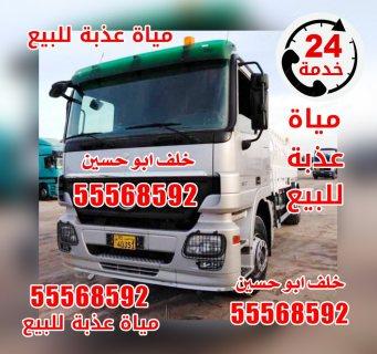 تنكر مياه تنكر مياة خدمة 24 ساعة الكويت تنكر 55568592 ابو حسين