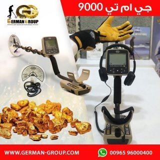 كاشف الذهب الخام مع جهاز جي ام تي 9000 | فى الكويت |