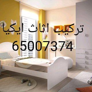نقل عفش الكويت 65007374 فك نقل تركيب الاثاث