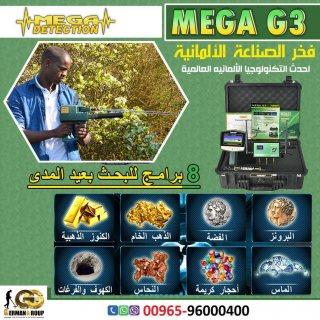 ميجا جي3 افضل اجهزة كشف الذهب الالمانية فى الكويت