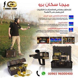 اجهزة كشف الذهب والمعادن ميجا سكان برو | الكويت