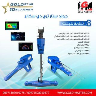 GOLD STAR 3D SCANNER جهاز كشف الذهب والمعادن 2021