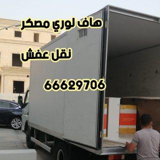 هاف لوري مسكر للنقل والتوصيل بالكويت 66629706خدمه سريعه