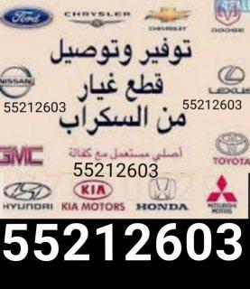 قطع سكراب 55212603
