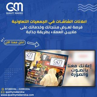 اعلانات الشاشات في الجمعيات التعاونية في الكويت -97283334