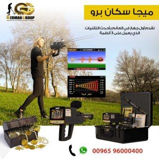 اقوى اجهزة كشف الذهب والمعادن فى الكويت | ميجا سكان برو