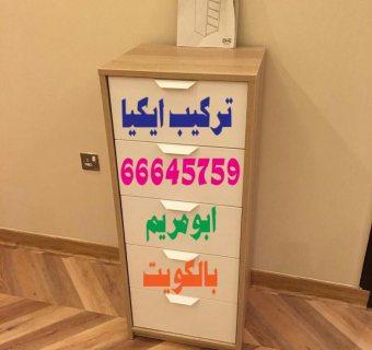 نجار الكويت ((66645759)) تركيب اثاث ايكيا 24 ساعه