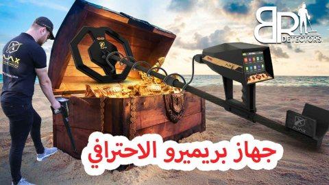احدث كاشف ذهب في الكويت بريميرو من شركة بي ار ديتكتورز