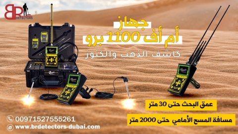 كاشف الذهب في الكويت جهاز mf 1100 pro