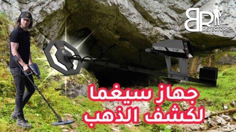 اجهزة الكشف عن الذهب في الكويت / شركة بي ار ديتكتورز دبي