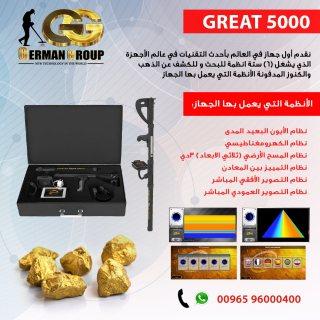التنقيب عن الذهب والمعادن النفيسة فى الكويت | جريت 5000