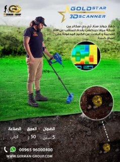 جهاز جولد ستار سكانر فى الكويت | لكشف الذهب