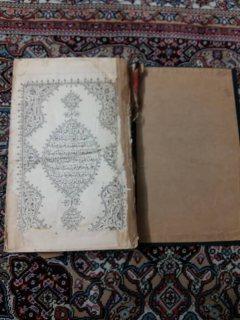 كتاب القرآن القديم