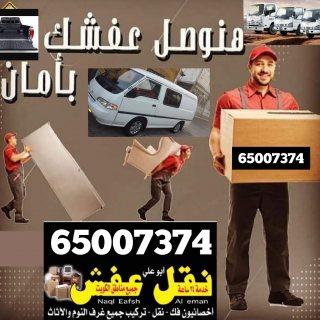 هاف لوري وباص مقفل 65007374 لنقل العفش والاغراض والبضائع والدزات في الكويت
