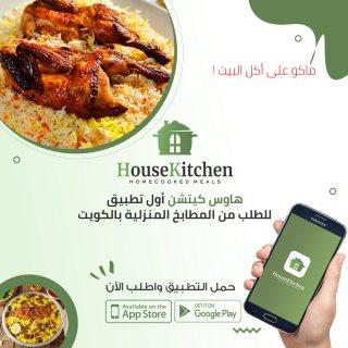 اكل بيتي نضيف | تطبيق لتوصيل الاكل البيتي في الكويت | هاوس كتشن