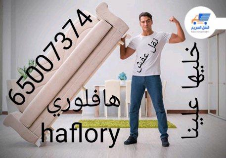 نقل عفش 65007374 في الكويت فك نقل تركيب الاثاث