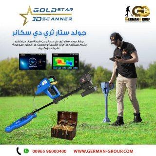 كاشف الذهب الجديد جولد ستار سكانر فى الكويت