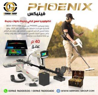 فينيكس جهاز كشف الذهب والمعادن 2021 فى الكويت