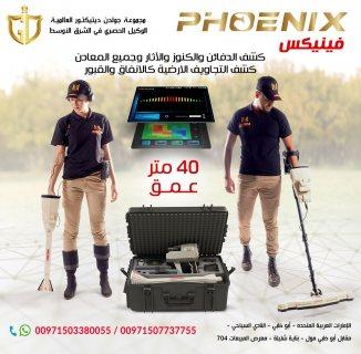 فينيكس – Phoenix  | جهاز كشف الذهب والمعادن التصويرى