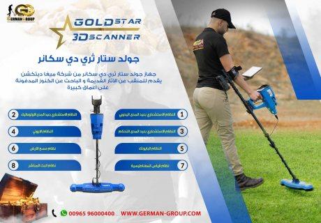 جولد ستار سكانر الحديث فى الكويت | جهاز كشف الذهب 2021