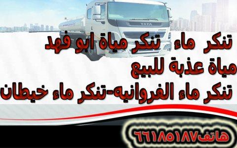 تنكر مياة تنكر ماء ، تنكر ، مياة ، ماء ، تناكر Water Tankersهاتف66185187