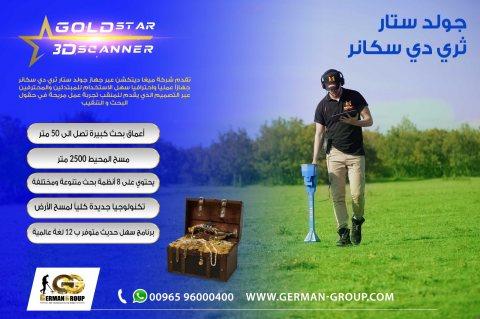 gold star جولد ستار جهاز كشف الذهب فى الكويت