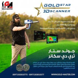 جهاز كشف الذهب فى الكويت | جولد ستار 2021