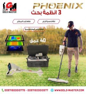 جهاز كشف الذهب فى الكويت | فينيكس - Phoenix