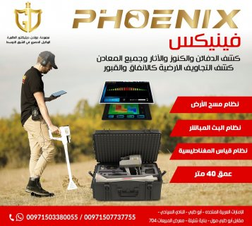فينيكس phoenix احدث اجهزة كشف الذهب والمعادن 2021