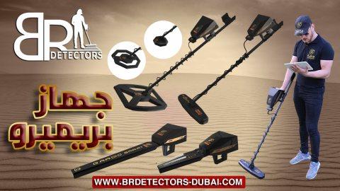 جهاز بريميرو | احدث اجهزة كشف الذهب في الكويت
