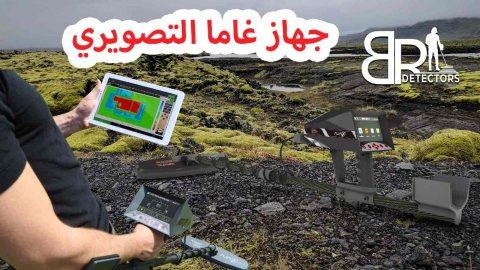 جهاز غاما التصويري | جهاز كشف الذهب والدفائن في الكويت