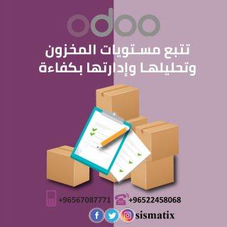 برنامج أودو لإدارة المخازن | سيسماتكس - 0096567087771