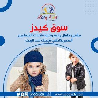 ملابس اطفال الكويت | سوق كيدز متجر أطفال الكويت
