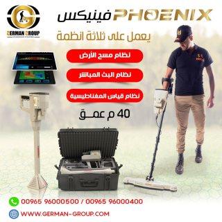 الان حصريا فى الكويت | احدث اجهزة كشف الذهب 2021 | فينيكس