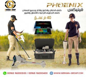 جهاز فينيكس احدث اجهزة كشف الذهب فى الكويت | حصريا