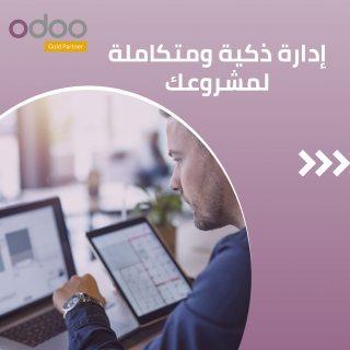 برنامج odoo  | افضل برنامج للشركات  في الكويت - 0096567087771